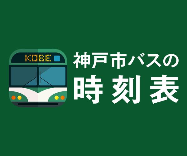 神戸市バスの時刻表 for iOS