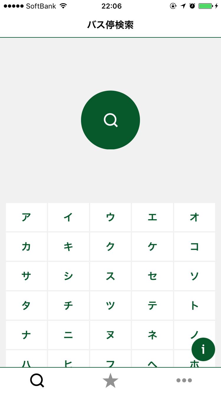 神戸市バスの時刻表01