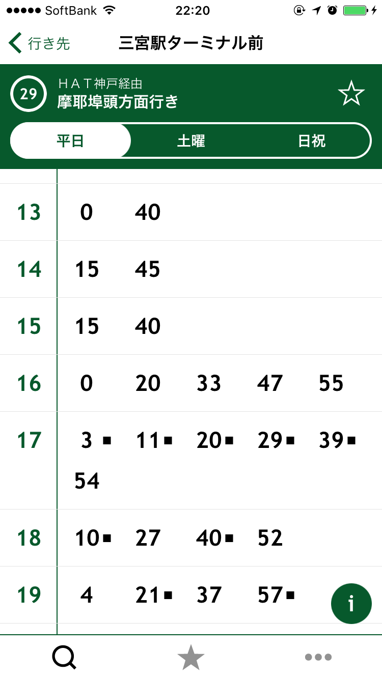 神戸市バスの時刻表02