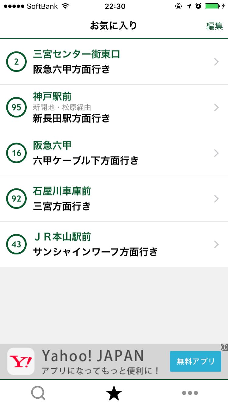 神戸市バスの時刻表03