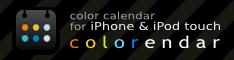 colorendar_banner01